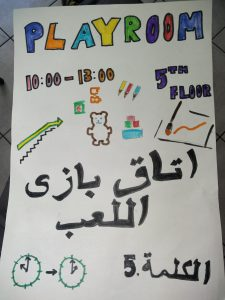 Very makeshift poster to attract some kids - we're working on our design!
